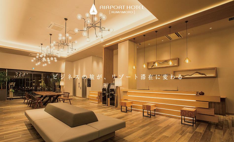 エアポートホテル熊本